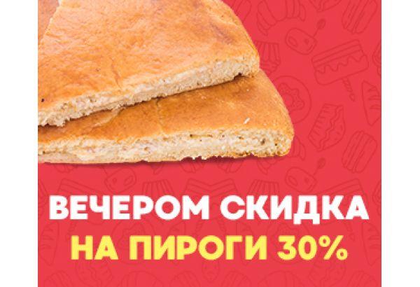 МИНУС 30% НА ВЕЧЕРНЮЮ ВЫПЕЧКУ