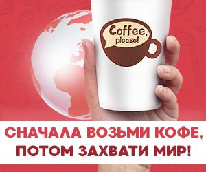 Сначала возьми кофе, потом захвати мир!!!
